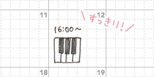 ピアノ スケジュール帳 アイコン