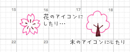 桜のイラスト アイコン